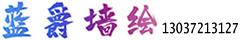 南昌墙体画手绘-江西九江墙绘公司,抚州墙画手绘,新余室内墙体绘画,墙面喷绘彩绘,客厅墙画手绘,古建艺术涂鸦,大型墙体墙体绘画